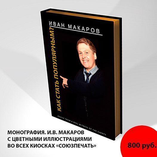 Краткий очерк книги пиарщика Ивана Макарова