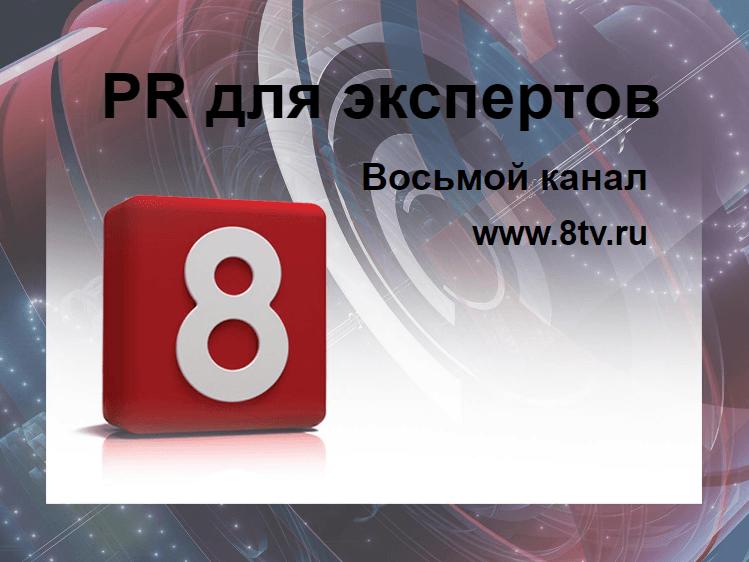 PR на 8 тв канале 10