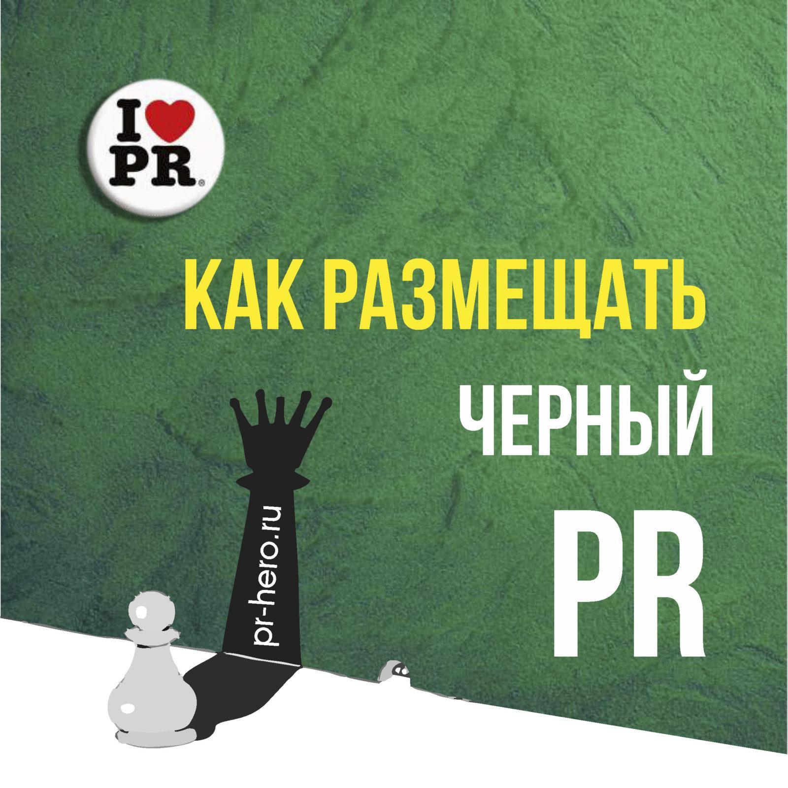 Черный PR Санкт-Петербург