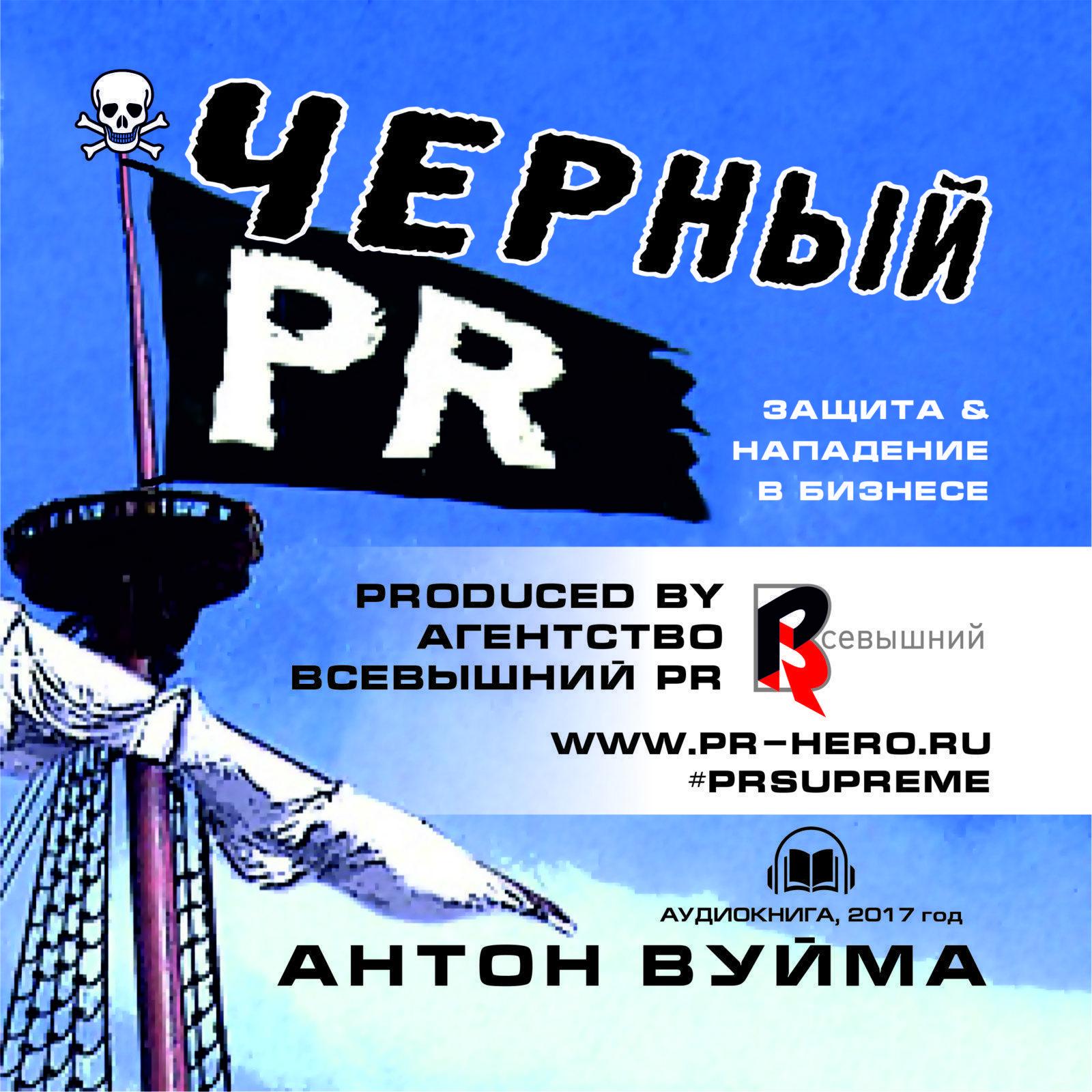 """Вышла книга Антона Вуймы """"Черный PR"""" 1"""