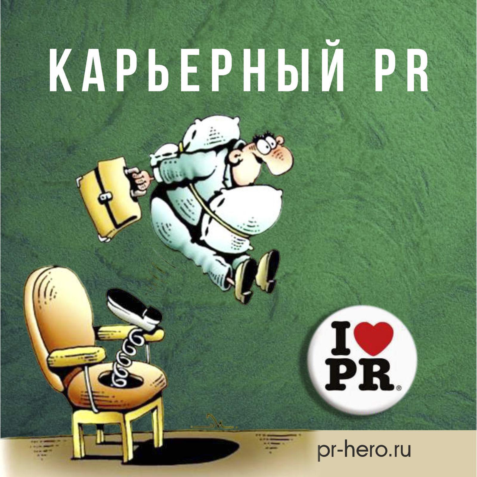 карьерный PR