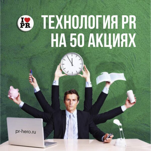 Разработка PR акций - комплекс из 50 акций 1
