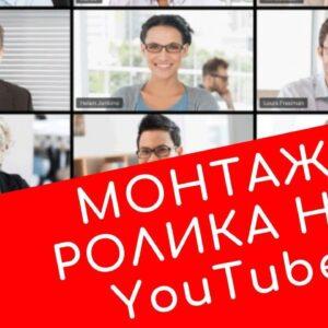 монтаж ролика на YouTube