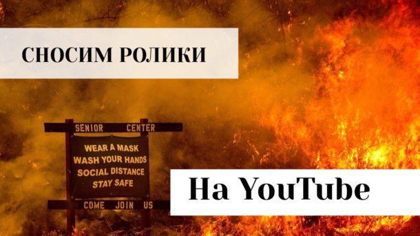 Как удалить канал другого человека на youtube