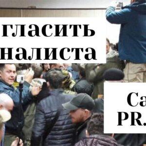 Пригласить журналистов на судебное заседание