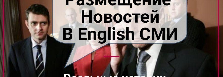 Как размещать новости на английском языке