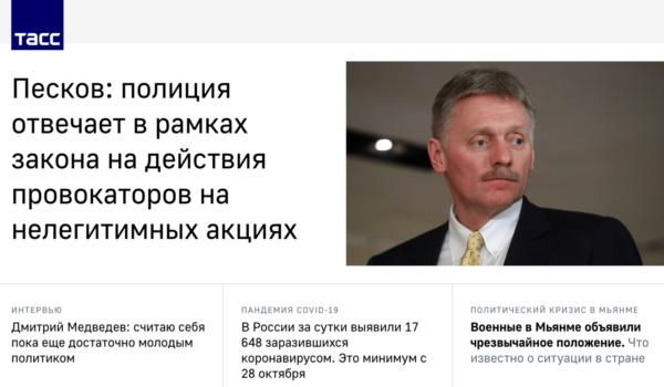 Опубликовать новость в онлайн новостном издании tass.ru