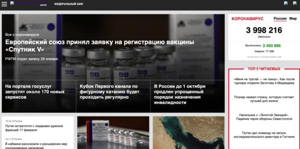 Разместить новость в АИФ aif.ru