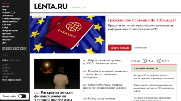 Публикация пресс-релиза в Ленте ру