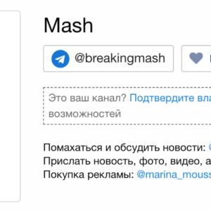 размещение новости в Mash