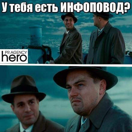 инфоповод