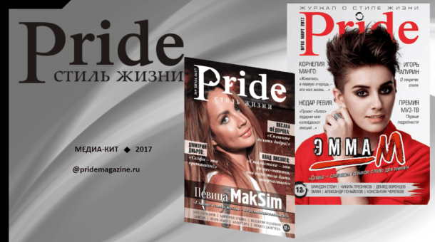 журнал Pride