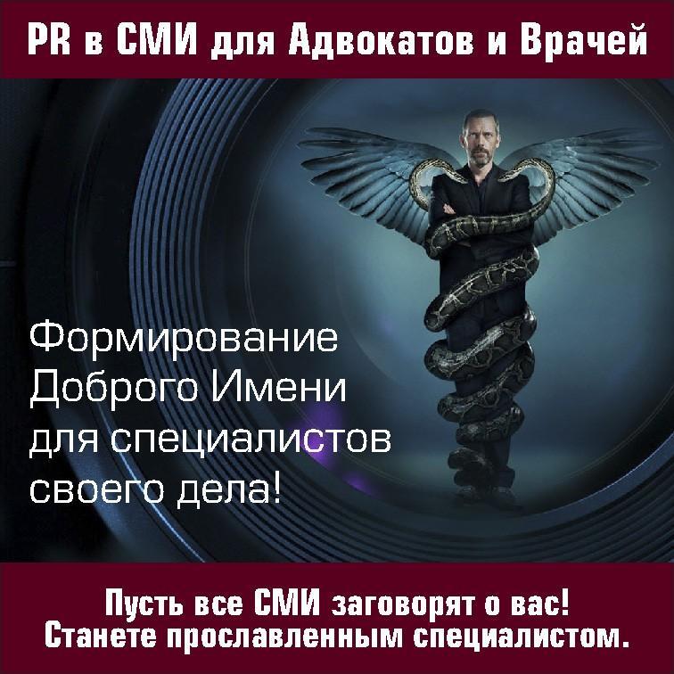 Медицинский PR