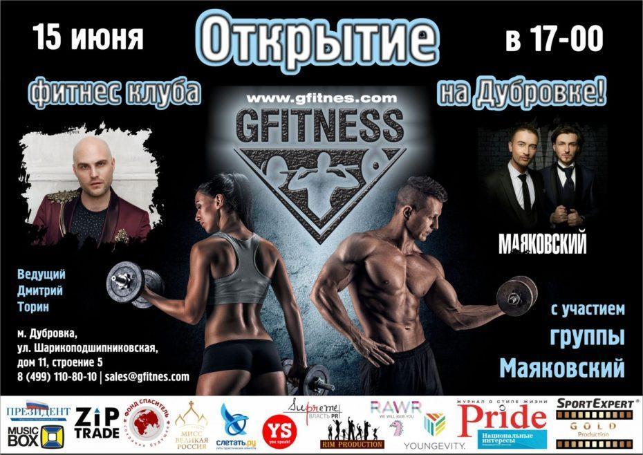 Группа Маяковский Supreme PR