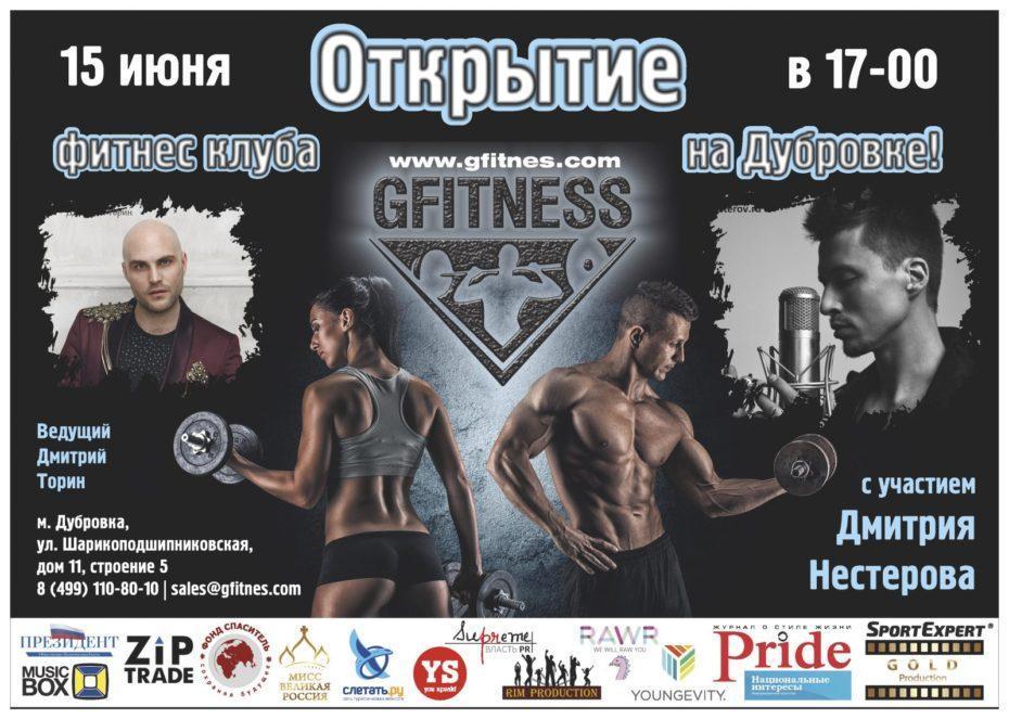 Дмитрий Нестеров Supreme PR