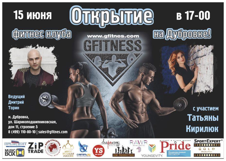 Татьяна Кирилюк Supreme PR