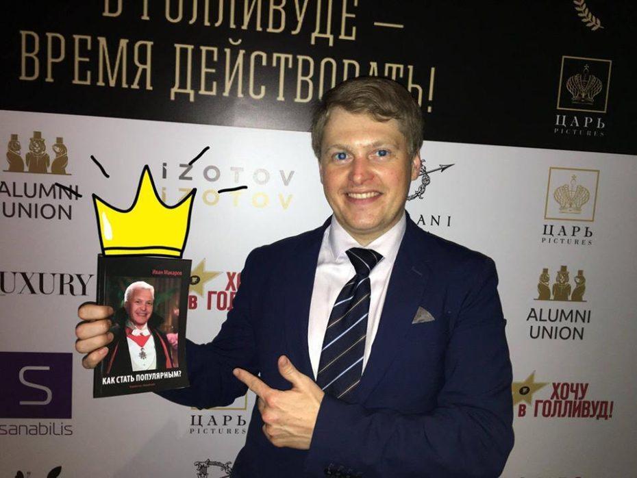 Иван Макаров, Антон Вуйма, Pr, всевышний PR