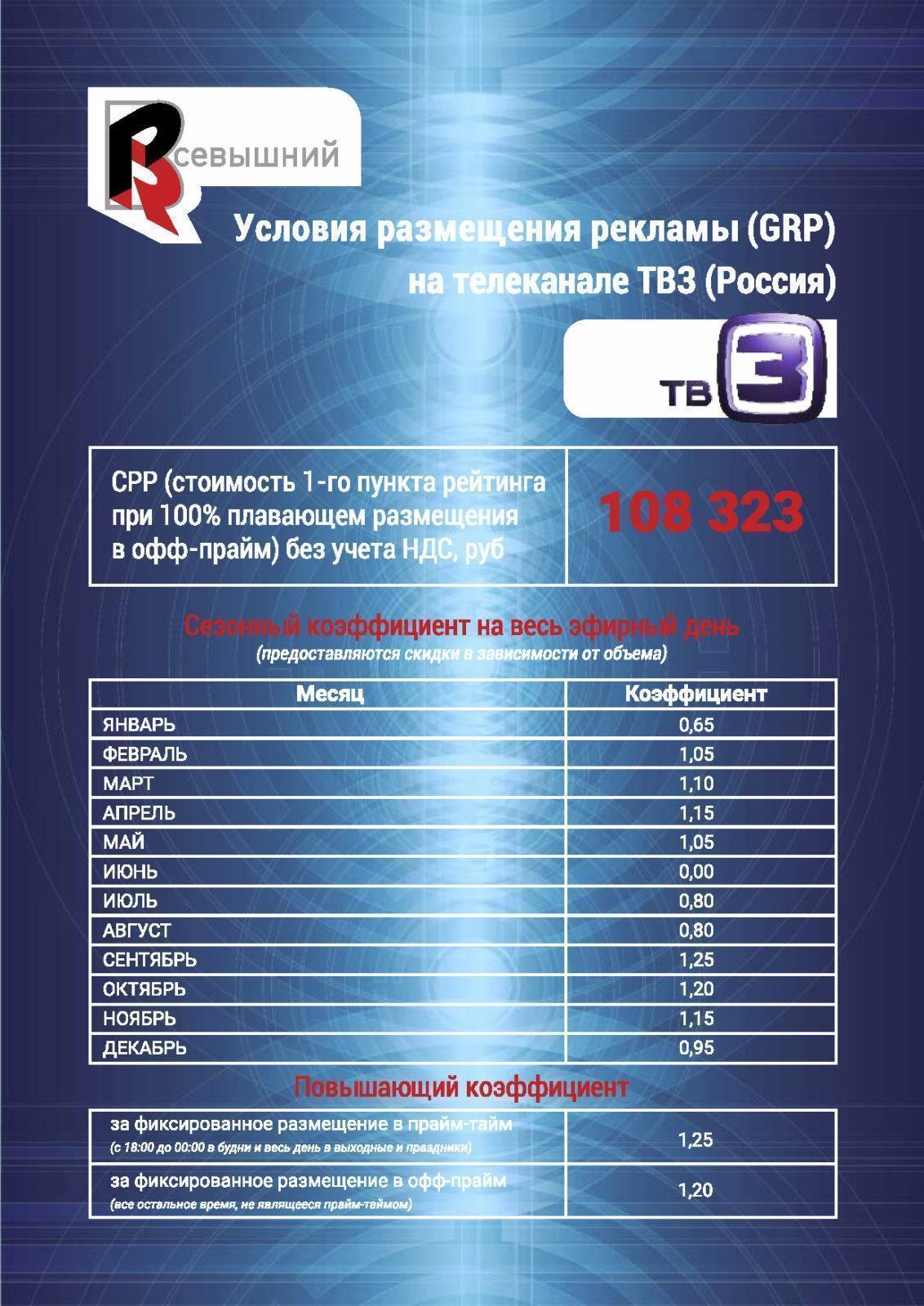 Реклама на канале ТВ-3