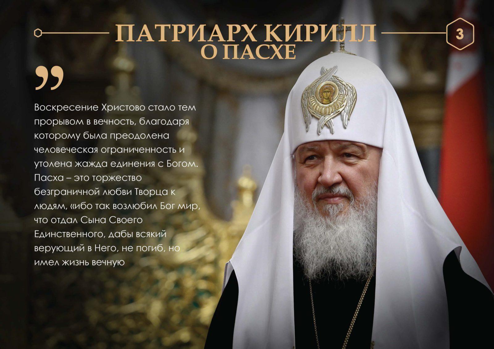 """Всемирная духовно-патриотичная акция """"Христос Воскресе"""" 8 апреля"""