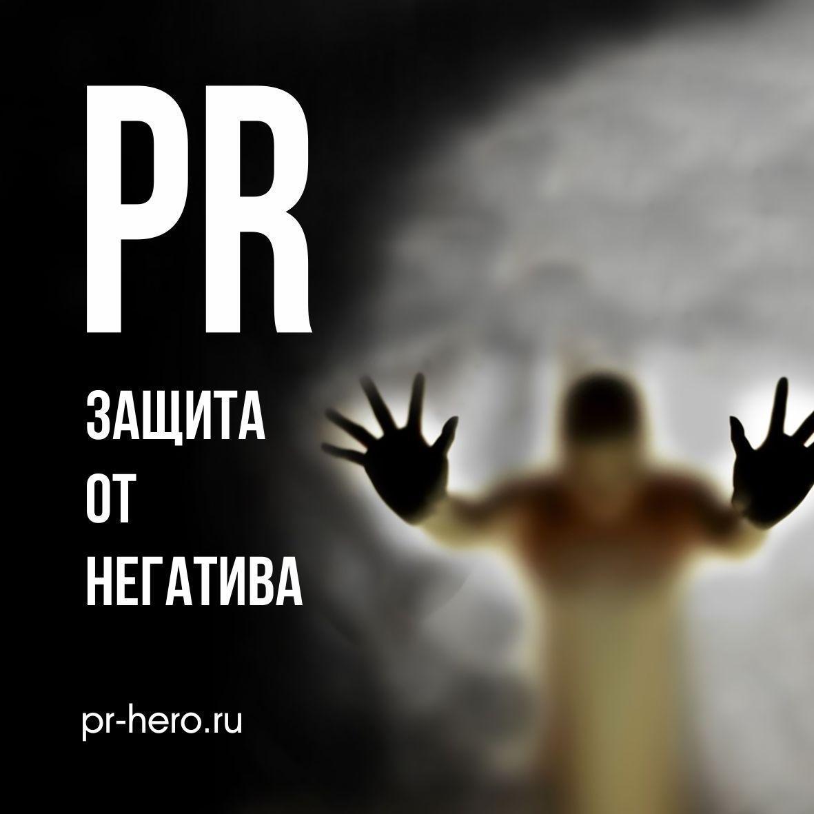 PR защита от негатива
